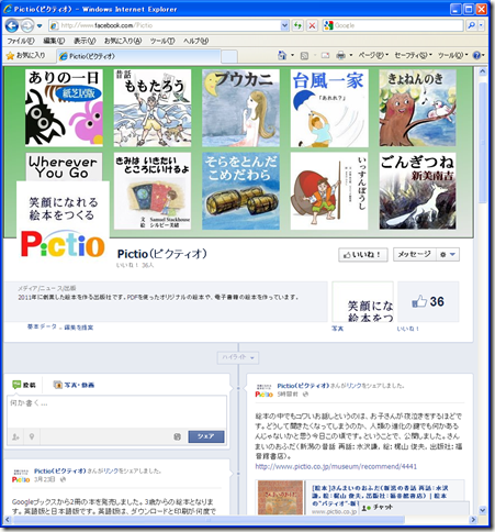 facebookのPictioページ