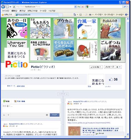 facebookのPictioページ
