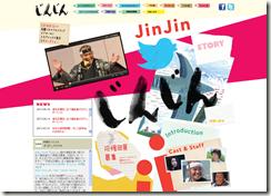 映画『じんじん』公式サイト