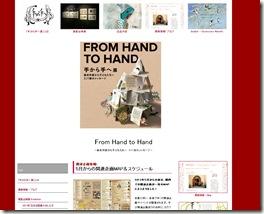 Webサイト「手から手へ展」