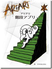 アリアリ・階段アプリ