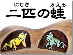 二ひきの蛙