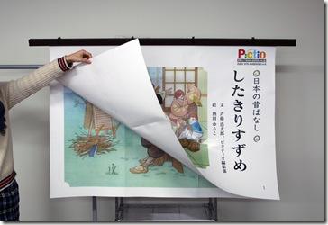 大型紙芝居