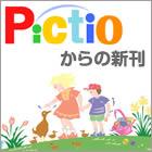 Pictioからの新刊絵本
