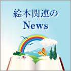 絵本関連のニュース