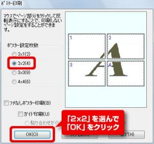 図42 ポスター印刷は「2×2」を選択する