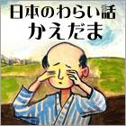 日本の笑い話「かえだま」