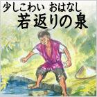 小泉八雲「若返りの泉」