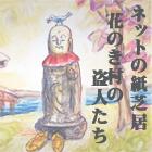 【ネットの紙芝居】花のき村の盗人たち