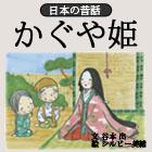 日本の昔話「かぐや姫」