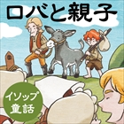 【イソップ童話】ロバと親子